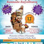 Kannada Rajyothsava (State formation day)
